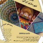 اولین کنفرانس ملی شهرسازی ایرانی اسلامی